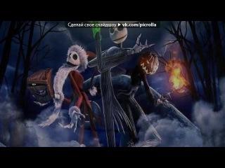 «Фан-Арт» под музыку Кошмар перед Рождеством  - Это Хэллоуин (русская озвучка) . Picrolla