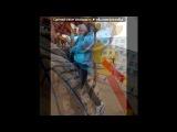 Я и Лиза под музыку Неизвестный исполнитель - ксы гр бумер (шансон) -спа city дедушка коля b o b m a r l e y wamkirinka tito torres feat ella для тебя лизонька) (02042011) евгений данченко хит титова 2011 d pitbull feat. don omar 14 винтаж лучшие подруги 3 will i am ft. . Picrolla
