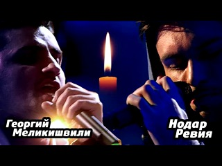 Нодар Ревия и Георгий Меликишвили - Туда  HD ГОЛОС (The Voice) Поединок Второй сезон Выпуск 07