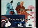 "«Песенка друзей» — мф ""Бременские музыканты"" (КАРАОКЕ)"