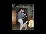 «Годовщина свадьбы))))))))))» под музыку ►Света - Мы в машине у тебя целуемся. Picrolla