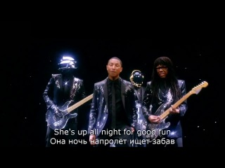 Daft Punk feat. Pharell Williams - Get Lucky - Повезло