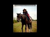Лиза на ранчо!!! автор Владимир Мореев под музыку Веселая Музяка - Просто музыка без слов. Picrolla