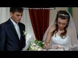 «Наша Свадьба 17.03.2012» под музыку Рафаэль Латыпов - Бэхетле туй.. Picrolla