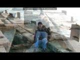 «евпатория  зима2011» под музыку Братья Борисенко - Звёздный Берег. Picrolla