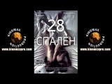 28 спален / 28 Hotel Rooms (2012) HDRip 720p