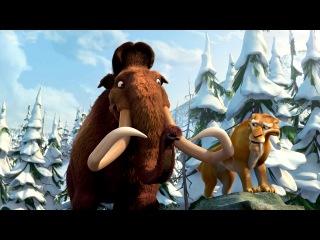 Ледниковый Период 4 фильм 2012