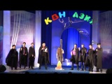 Хара Морин КВН 1/4 Лиги Азия 2013 Музыкальный номер 30 мая