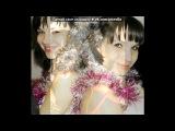 «новый год..коечто..))» под музыку гр. Любовные Истории - Летящий снег (самая грустная песня на свете). Picrolla