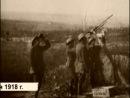 Первая Мировая Война (Великая и забытая) Серия 29