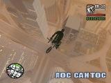 GTA San Andreas супер трюк на велике BMX.
