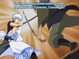 TV | Gintama | Гинтама (TV-1) 001-002/201 (субтитры)