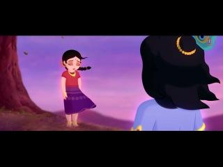 Песня из мультфильма - Кришна и Камса - HD