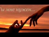 для моего самого любимого человека!!!! Я ЛюБлЮ ТеБя!!!!Р.S твоя Лена!!!!