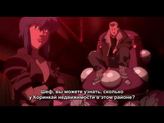 Призрак в доспехах: Синдром одиночки / Ghost in the Shell Stand Alone Complex - 1 сезон 7 серия [07] (Субтитры)