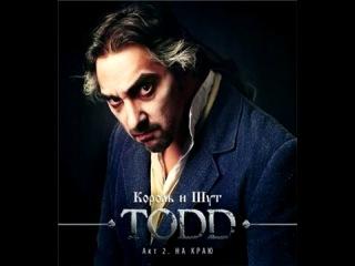 Зонг- опера TODD группы Король и Шут (Полная версия)