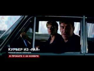 Гоша Куценко о комедии «Курьер из «Рая». «Индустрия кино» от 29.11.13