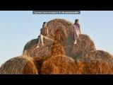 «СЯЛО...» под музыку Белорусские песняры - Косил Ясь конюшину  (белорусская народная песня). Picrolla