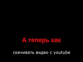 Как скачать музыку Вконтакте и видео с Создатель видео Артем Кавкаев