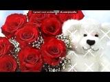 «вітаю..=)» под музыку ♥ ♥ ♥ З ДНЕМ НАРОДЖЕННЯ♥ ♥ ♥ - С днём рожденья тебя поздравляю.  Веселись в этот день, не грусти.  Много счастья тебе я желаю,  А особенно счастья в любви!. Picrolla