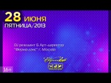 КДЦ Европа клуб 28.06.2013 DJ Keoki