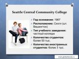 Seattle Central Community College - Доступное профессиональное образование в США