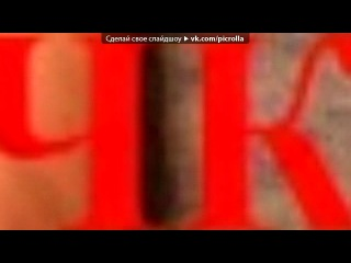 «Картинки в статусе» под музыку Kempel - Это не любовь, а порно*. Picrolla
