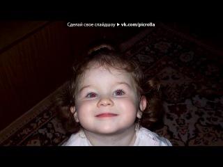 «Маргоша» под музыку Детские колыбельные песни - Колыбельная Медведицы. Picrolla