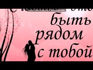 «))))))» под музыку DJ Джем feat Kem - ...ты не узнаешь,. Picrolla