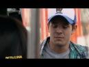 Вспышка-любовь 12 серия MTV