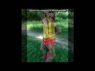 «2013=*» под музыку Club Music Summer Mix 2013 - Dance House Romanian Music - Best Songs►самый жесткий клубняк только у нас>>> http://vk.com/new_club_musiccc. Picrolla