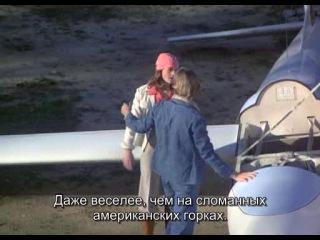 Братья Харди и Нэнси Дрю   1 сезон 4 серия
