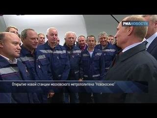 Путин открыл новую станцию московского метро Новокосино