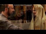 «Сулейман и Хюррем» под музыку Великолепный век - Колыбельная. Picrolla