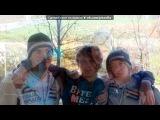 «Я і друзі» под музыку ЭЛЕКТРО - кик +  басс. Picrolla