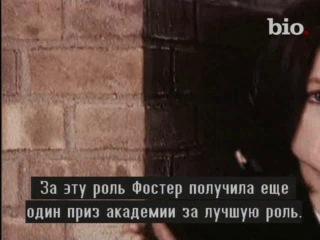 09. Джоди Фостер / Jodie Foster