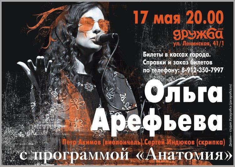 афиша, арефьева, оренбург