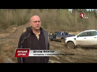 Ford Ranger - 'Перший дотик' в HD