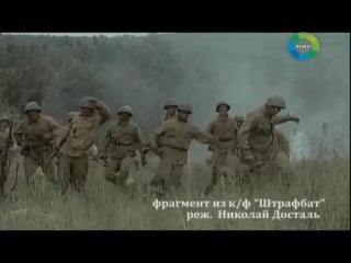 Штрафной удар. Правда о заград-отрядах и Штрафбатах ВОВ.