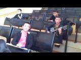Студенты КазНУ - ФизТеха поют песню Mucuraev Timurа– Твои глаза рисуют любовь