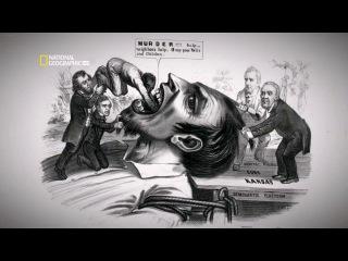 Тайны истории. Авраам Линкольн (фильм из цикла National Geographic)