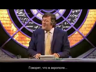 QI - Acropolis where the Parthenon is / Stephen Fry Laugh / Стивен Фрай: Акрополис