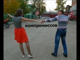 Самое классное поздравление от Ксюши и Антона в день свадьбы)