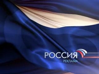 Конец Вестей и реклама (Россия, 10.02.2009)