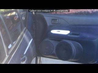«01.09.2012» под музыку 12 Отборный - Мега Басс - Качает  в тачке [club20798972]. Picroll