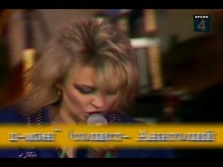 Мираж и Таня Овсиенко - Я не шучу (Донецк) (1989)
