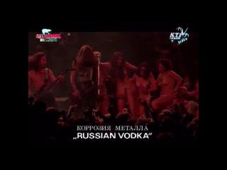 Коррозия металла - Russian Vodka.