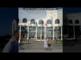 «Севастополь» под музыку Ярмак - Жара [OFFICIAL. 2012]. Picrolla