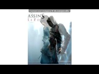 «Скрытый альбом с картинками для конструктора МиниТестов» под музыку асасин - ассасин. Picrolla