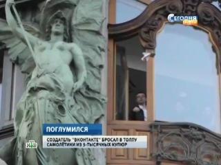 Павел Дуров бросался деньгами репортаж НТВ